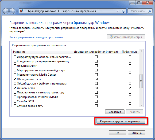 Разрешить другую программу Tor