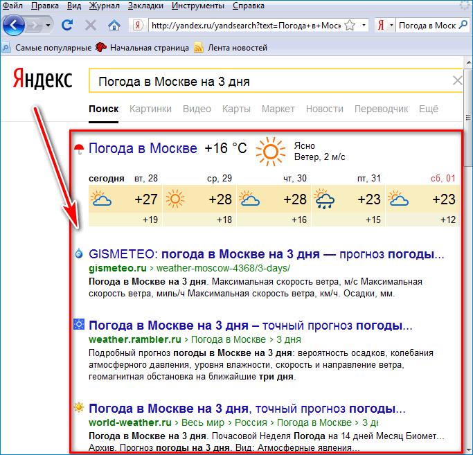 Результаты поиска Mozilla Firefox