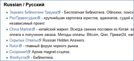 Российские платформы Tor