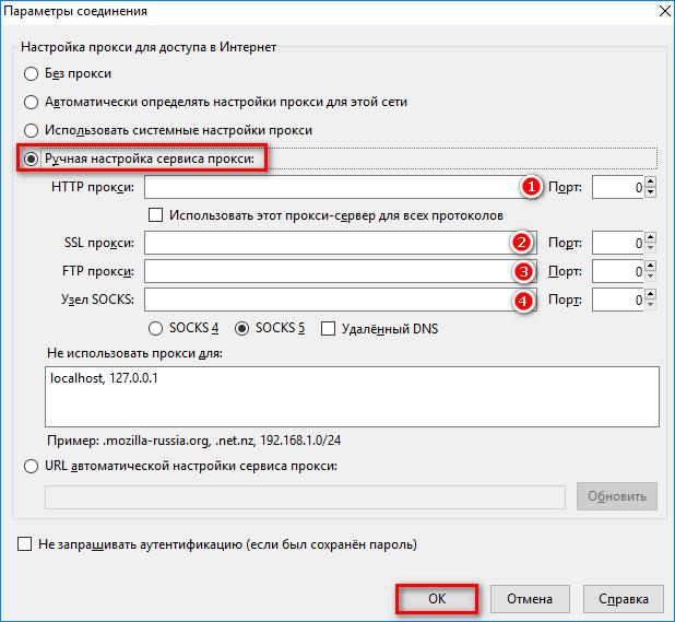 Ручная настройка прокси Firefox