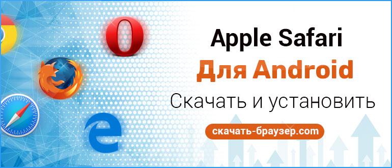 Safari для Android