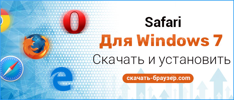 Safari для Windows 7 скачать бесплатно