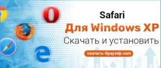 Safari для Windows XP