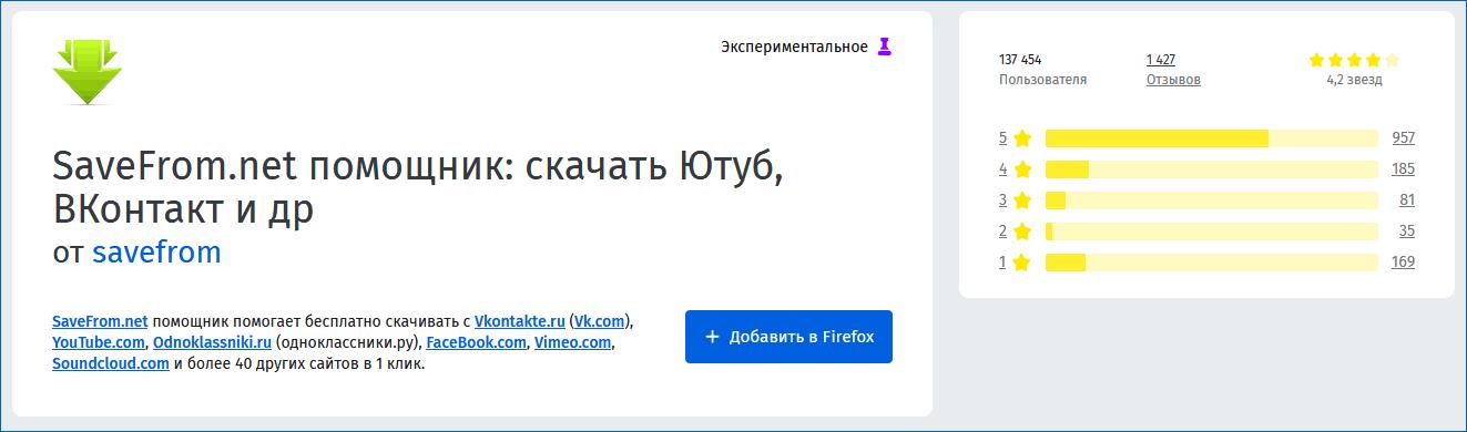 SaveFrom net в магазине расширений