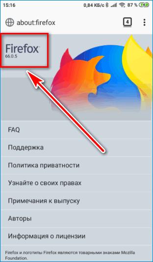 Сборка браузера Mozilla Firefox