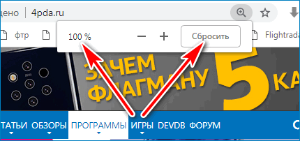 Сброс Epic Browser
