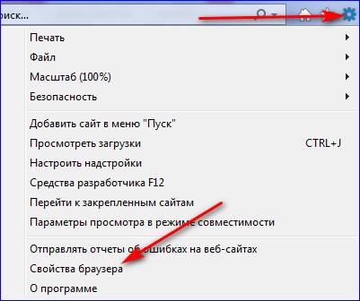 Сброс настроек в Internet Explorer 11