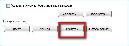 Шрифты Internet Explorer