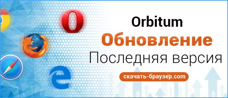 Скачать бесплатно обновление браузера Орбитум