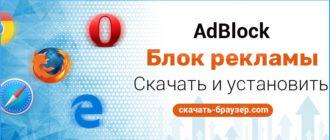 Скачать блокировщик рекламы AdBlock бесплатно