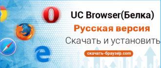 Скачать браузер Белка (UC Browser) бесплатно