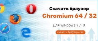 Скачать Браузер Chromium 64 32 Bit для Windows 7 10 бесплатно