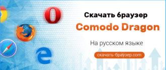Скачать браузер Comodo Dragon бесплатно на русском языке