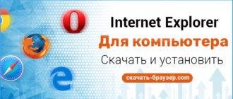 Скачать браузер Internet Explorer бесплатно