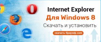 Скачать браузер Internet Explorer для Windows 8 бесплатно
