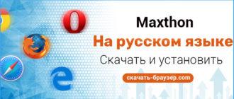 Скачать браузер Maxthon бесплатно на рускком языке