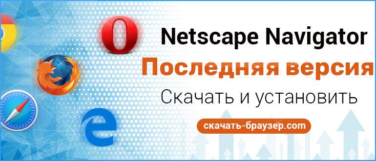 Скачать браузер Netscape Navigator на русском языке