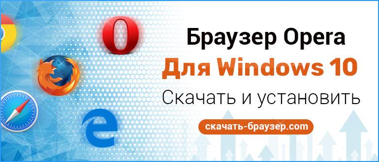 Скачать браузер Opera для Windows 10