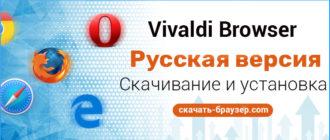 Скачать браузер Vivaldi бесплатно на русском языке