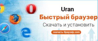 Скачать быстрый Браузер Uran бесплатно
