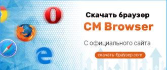 Скачать CM Browser бесплатно с официального сайта