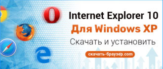 Скачать Internet Explorer 10 для Windows XP бесплатно