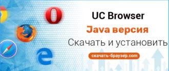 Скачать Java версию UC Browser