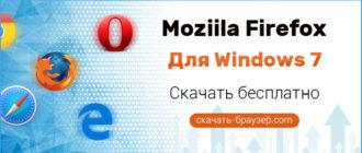 Скачать мазилу Фаерфокс для Windows 7