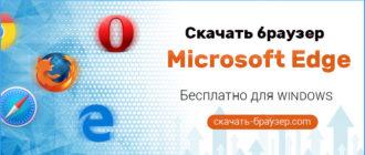 Скачать Microsoft Edge браузер бесплатно для Windows