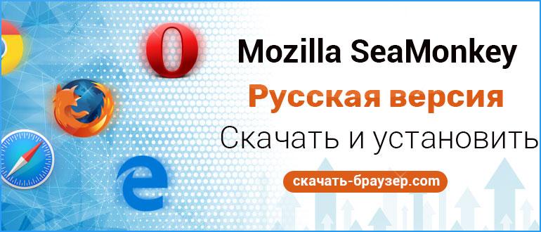 Скачать Mozilla SeaMonkey бесплатно на русском языке
