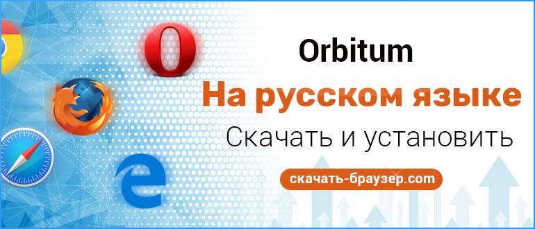 Скачать Orbitum бесплатно на русском языке