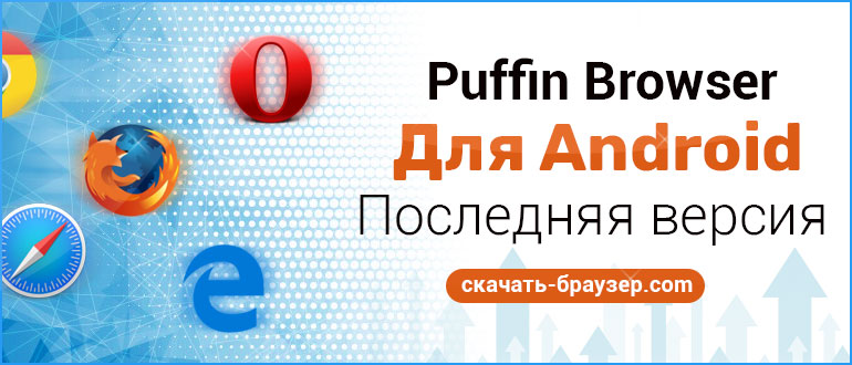 Скачать Puffin Browser для Android бесплатно