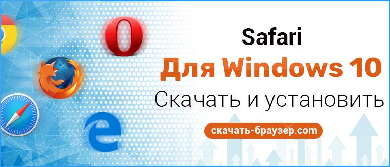 Скачать Safari для Windows 10 бесплатно