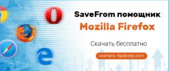 Скачать SaveFrom net помощник для Mozilla Firefox