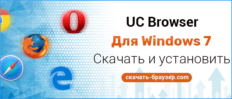 Скачать UC Browser для Windows 7 бесплатно