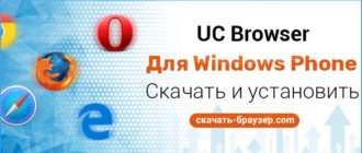 Скачать UC Browser для Windows Phone