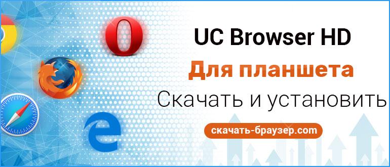 Скачать UC Browser HD