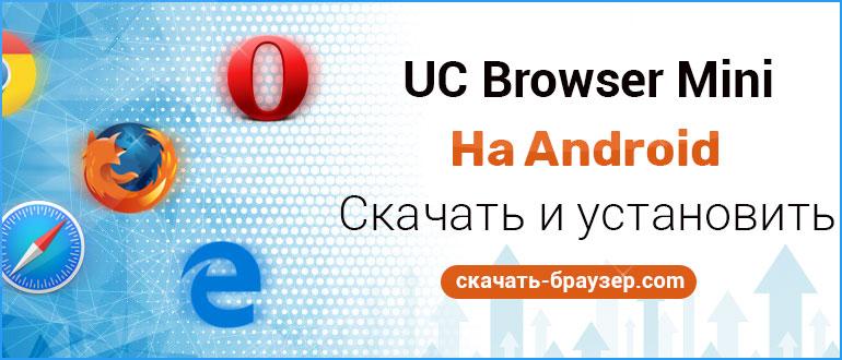 Скачать UC Browser Mini на Android бесплатно