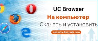 Скачать UC Browser на компьютер бесплатно