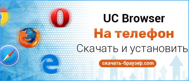 Скачать UC Browser на телефон бесплатно