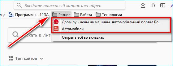 Содержимое папки Mozilla Firefox