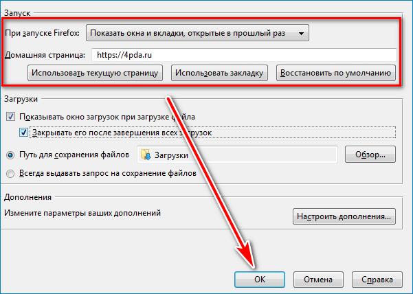 Сохранение Mozilla Firefox
