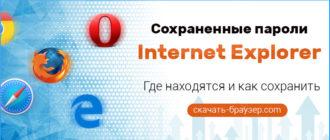 Сохраненные пароли в Internet Explorer — где находятся и как сохранить пароль в браузере