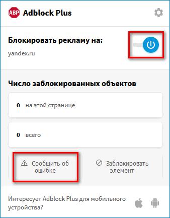 Сообщить об ошибке Adblock Plus