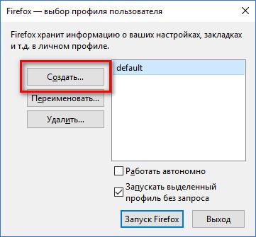 Создание профиля в Mozilla Firefox