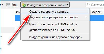 Создать копию Mozilla Firefox