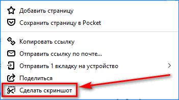 Создать скриншот в Mozilla