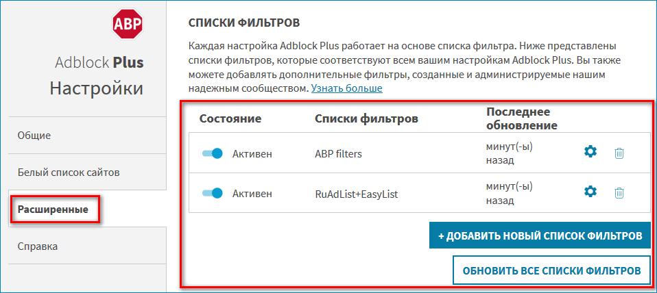 Списки фильтров Adblock Plus