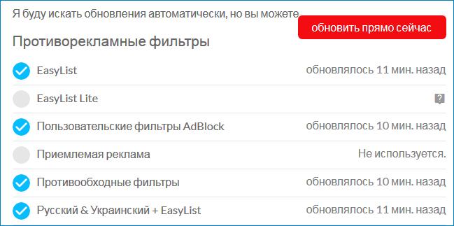 Списки фильтров Adblock
