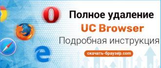 Способы удаления браузера UC Browser с различных устройств